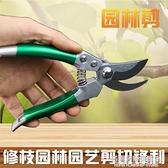 漢斯修剪樹枝剪刀園林剪園藝工具多功能家用粗枝果樹植物修花枝剪 NMS名購居家