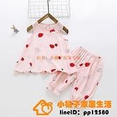 夏季女童棉綢背心組合裝兒童人造棉睡衣中褲兩件式女寶空調家居服薄【小桃子】
