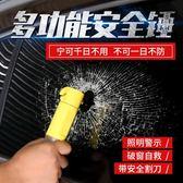 車內安全捶 安全錘車用多功能逃生錘一秒破窗器破窗錘破窗神器汽車玻璃破碎器