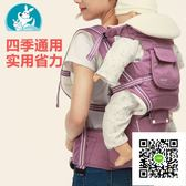 嬰兒背帶 嬰兒背帶腰凳多功能四季通用寶寶抱娃神器橫抱抱抱托輕便透氣坐凳 歐歐流行館