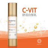 西班牙品牌賽斯黛瑪★品牌明星商品系列 肌膚亮白防禦★ C-VIT 舒活白皙乳