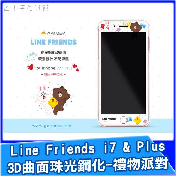 GARMMA Line Friends 3D 曲面珠光鋼化玻璃膜 禮物派對 iPhone i7 Plus 玻璃貼 保護貼