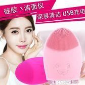 電動潔面儀臉部充電式硅膠洗臉儀毛孔黑頭清潔器美容儀洗臉神器color shop