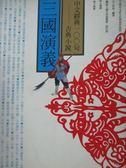 【書寶二手書T6/一般小說_YGC】中文經典100句-三國演義_文心工作室