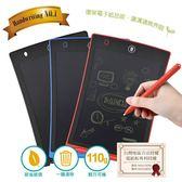8.5吋液晶電子紙手寫板 (兒童繪畫、留言備忘、筆記本)