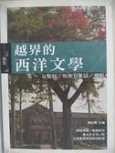 【書寶二手書T1/大學文學_HAS】越界的西洋文學:從聖經/牧歌到童話/電影_陳玲華