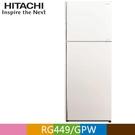 【南紡購物中心】HITACHI 日立 443公升變頻琉璃兩門冰箱RG449 琉璃白(GPW)