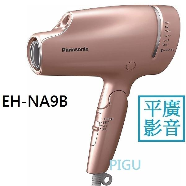平廣 送袋台灣公司貨 EH-NA9B 國際牌 Panasonic 金色 吹風機 PN NA9BPN 奈米負離子 保一年