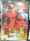 挖寶二手片-Y59-007-正版DVD-電影【地心崩裂】克蕾格莎佛 詹姆斯羅素