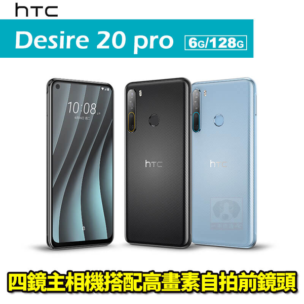 HTC Desire 20 pro 6.5吋 6G/128G 智慧型手機 贈側翻皮套+9H玻璃貼 0利率 免運費