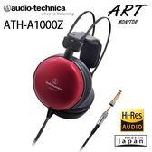 日本製 鐵三角 ATH-A1000Z (贈收納袋) Hi-Res音效 密閉式動圈型耳罩式耳機,公司貨保固