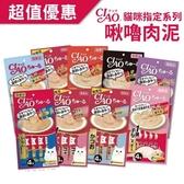 *KING*【超值優惠專區】日本CIAO 啾嚕肉泥 14gx4入 貓咪指定系列 貓肉泥 多種口味可選