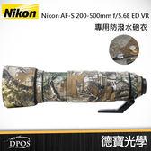 ▶雙11折100 Nikon AF-S 200-500mm f/5.6E ED VR 專用 迷彩 防潑水 砲衣 刷卡分期零利率 免運 德寶光學