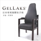 【GELLAKS高背扶手椅】日本專利凝膠 扶手椅 烏心木 (原木 / 實木)
