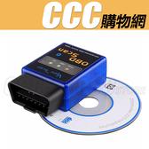 Vgate OBD2 V1.5 汽車診斷器 檢測器 檢測儀 汽車診斷儀