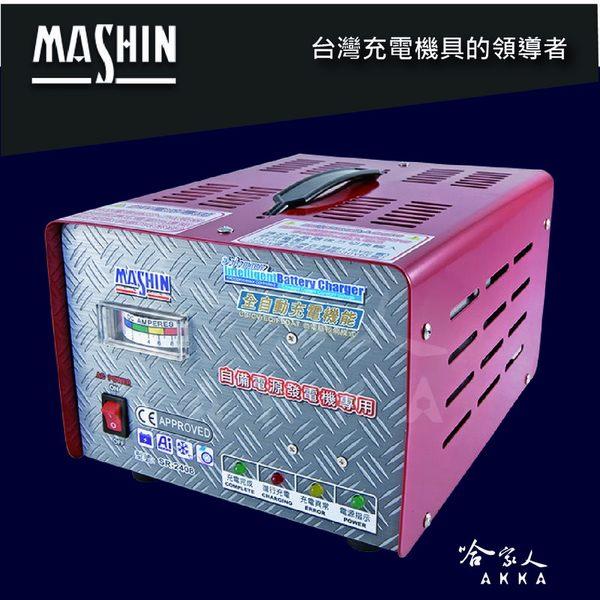【 麻新電子 】 SR2408 充電機 自備電源發電機 微電腦全自動充電器 自動充電功能 工廠專用
