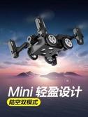 迷你無人機陸空兩棲高清航拍遙控小飛機飛車男孩玩具四軸飛行器 印巷家居