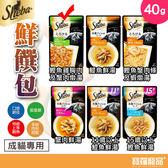 SHEBA日式鮮饌包 成貓專用 鰹魚雞胸肉及蟹肉燉湯 40g【寶羅寵品】