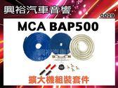 【Monster】500W擴大機組裝套件 BAP500