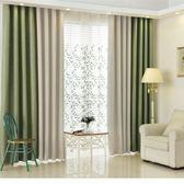 雙11限時優惠-簡約現代純色拼接成品窗簾臥室客廳加厚防曬隔熱遮光布飄窗落地窗
