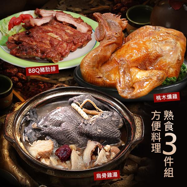 【屏聚美食】熟食方便料理3件組(桃木燻雞+烏骨雞湯+BBQ豬肋排)免運