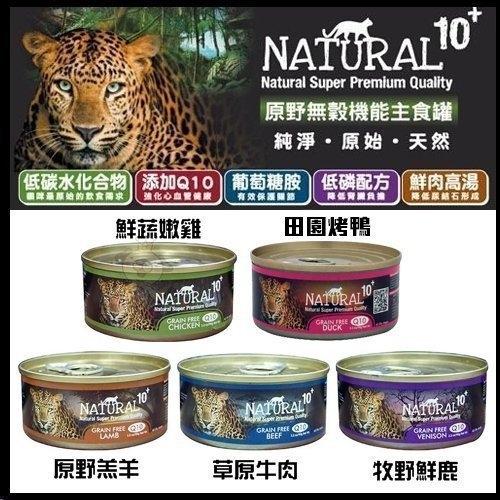 『寵喵樂旗艦店』【單罐】紐西蘭NATURAL10+《原野無穀機能主食罐》90g
