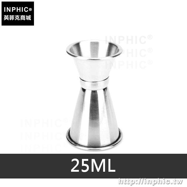 INPHIC-酒具不鏽鋼量酒杯量杯調酒雞尾酒小工具捲邊盎司杯酒吧洋酒酒具-小款10/25ML_b6Zz