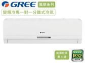 ↙0利率/免運費↙GREE格力 約12坪 環保R32 變頻冷專分離式冷氣GSA-63CO/GSA-63CI【南霸天電器百貨】