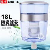 濾水器 飲水機通用大容量凈水桶過濾桶直飲開蓋加水凈水器自來水凈化過濾