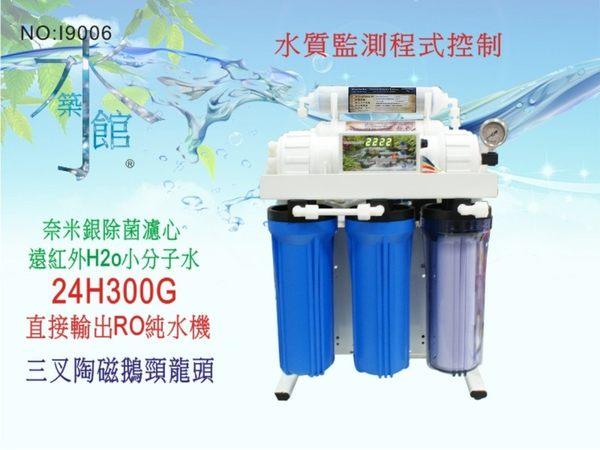 【龍門淨水】直接輸出水質監測電腦程控RO純水機(L300型).淨水器.濾水器(貨號i9006)