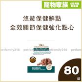 寵物家族-悠遊保健鮮點(關節好骨力)全效關節保健強化點心 (80錠)