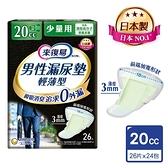 來復易 男性漏尿專用棉墊-少量型20cc(624片/包)-箱購
