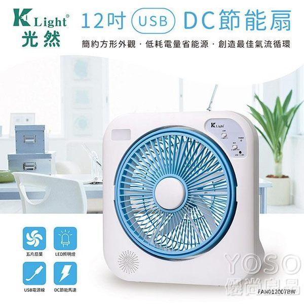 當天現貨光然K-Light12吋DC節能風扇FAN012007BW