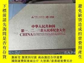 二手書博民逛書店中華人民共和國罕見第一、二、三套 紀念大全Y14234 中國人民銀行 中國鐵通
