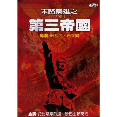末路梟雄之第三帝國DVD