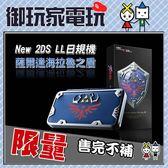 ★御玩家★預購 限量薩爾達海拉魯之盾 New 2DS LL日規主機 11月上旬出貨