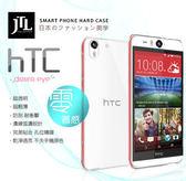 JTL HTC Desire EYE 超透亮系列 輕薄防刮 高質感手機保護殼