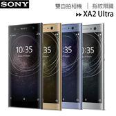 SONY Xperia XA2 Ultra 6 吋極致雙自拍相機智慧型手機 (H4233)◆送麋鹿夜燈+皮套SCSH20+SBH24藍芽耳機
