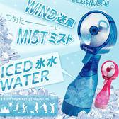 手持式噴水風扇冰酷迷你噴霧風扇可加冰空調扇涼爽冷風電風扇 寶貝計畫