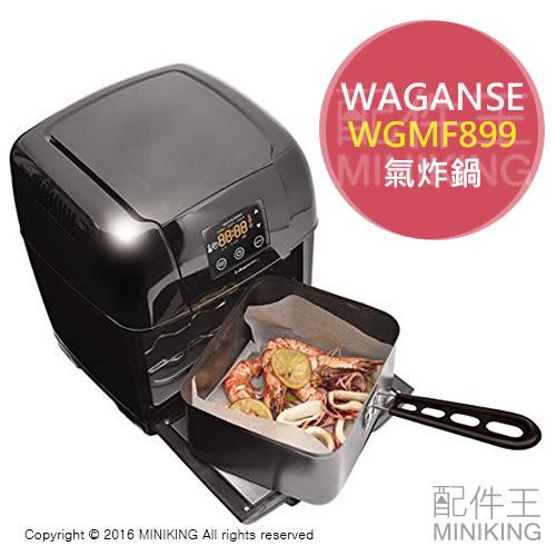 【配件王】日本代購 WAGANSE WGMF899 氣炸鍋 無油 煎炸 2.5L 多功能料理