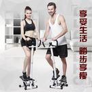 扶手踏步機家用小型多功能腳踏機登山原地慢跑機運動健身器材 CJ3376『毛菇小象』