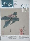 【書寶二手書T4/雜誌期刊_DX1】典藏古美術_274期_八大山人