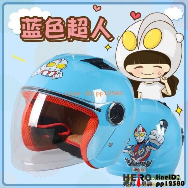 兒童機車單車安全帽頭盔頭盔灰男女士小孩夏季四季通用冬季全盔寶寶安全帽