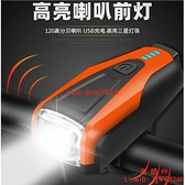 脚踏车燈前燈充電強光手電筒夜騎單車騎行配件超亮照明車燈【西語99】