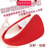 內褲 情趣用品 隱形情趣誘惑C字褲 (紅) 內褲 【533697】