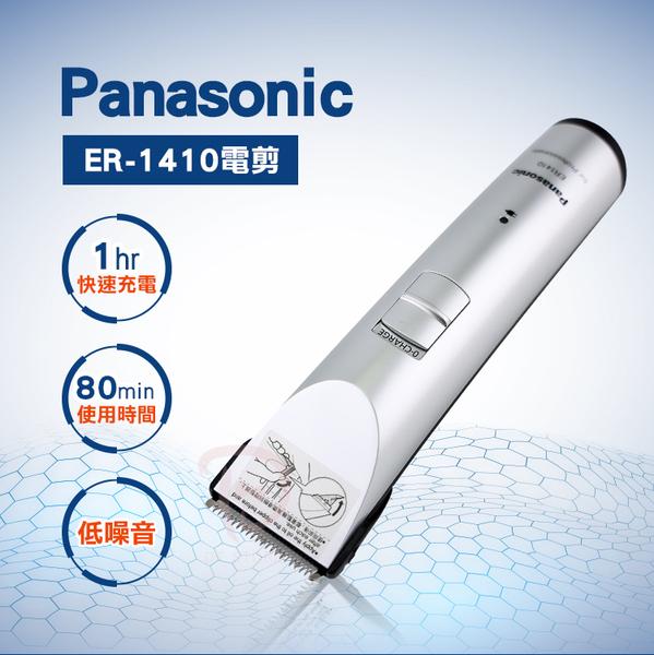 Panasonic 國際牌電剪 ER1410S 一小時快充專業電剪 電推【DT STORE】【1004001】