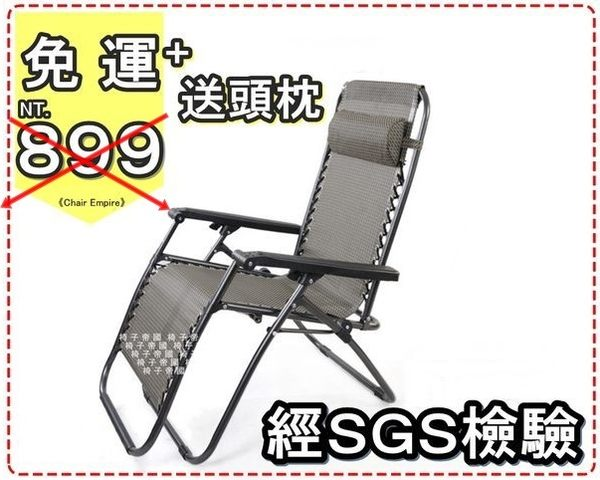 通過SGS檢測『促銷』 超強加厚管雙繩加固型躺椅/無段式躺椅/無重力躺椅/折疊躺椅/午休椅