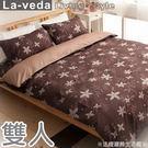 【花都】雙人四件式精梳純棉被套床包組(咖)