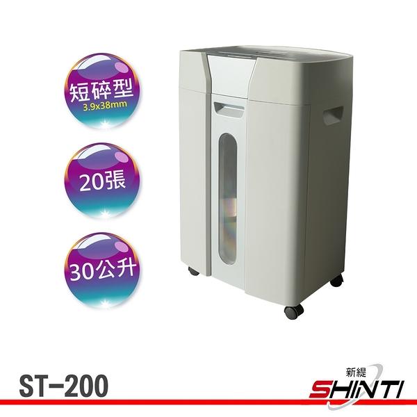 SHINTI ST-200 A4短碎型碎紙機 (3.9x38mm/30L) 可碎信用卡、光碟