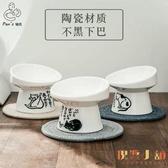 陶瓷寵物單碗保護頸椎貓碗貓咪食盆飯碗狗碗飯盆【倪醬小舖】